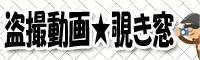 盗撮動画★覗き窓